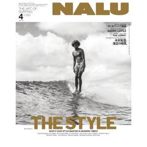 NALU 2021年4月号 No.120 電子書籍版 / NALU編集部|ebookjapan