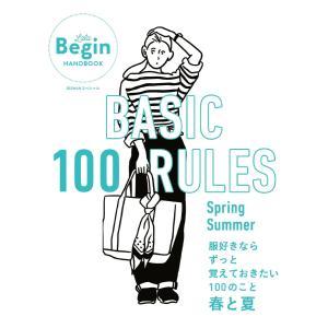 世界文化社ムック BASIC 100 RULES Spring-Summer LaLa Begin HANDBOOK 電子書籍版|ebookjapan