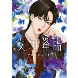 女神降臨 3巻 電子書籍版 / yaongyi|ebookjapan