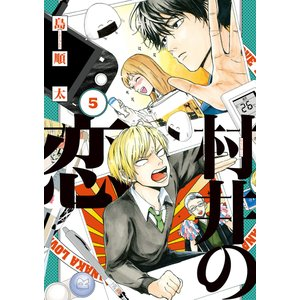 村井の恋 5 電子書籍版 / 著者:島順太|ebookjapan