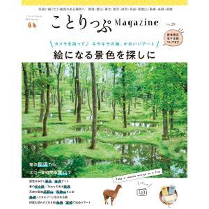 ことりっぷマガジン Vol.28 2021春 電子書籍版 / 著:昭文社|ebookjapan