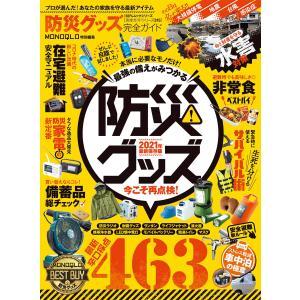 100%ムックシリーズ 完全ガイドシリーズ315 防災グッズ完全ガイド 電子書籍版 / 編:晋遊舎|ebookjapan
