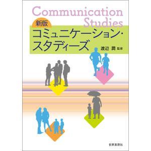 新版 コミュニケーション・スタディーズ 電子書籍版 / 監修:渡辺潤