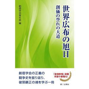世界広布の旭日:創価の誉れの大道 電子書籍版 / 編:創価学会青年部|ebookjapan