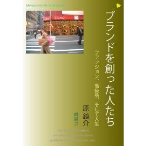 ブランドを創った人たち 電子書籍版 / 著:原鏡介|ebookjapan