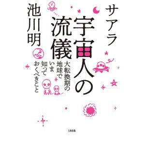 宇宙人の流儀(大和出版) 電子書籍版 / サアラ(著)/池川明(著)