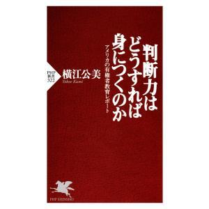 【初回50%OFFクーポン】判断力はどうすれば身につくのか 電子書籍版 / 横江公美(著)|ebookjapan