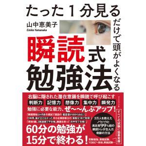 たった1分見るだけで頭がよくなる 瞬読式勉強法 電子書籍版 / 著:山中恵美子|ebookjapan
