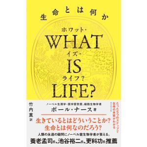 WHAT IS LIFE?(ホワット・イズ・ライフ?)生命とは何か 電子書籍版 / 著:ポール・ナース/訳:竹内薫|ebookjapan