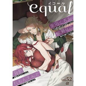 equal vol.52α 電子書籍版 / 黒田くろた/柳瀬せの/背筋/れもんえんど|ebookjapan