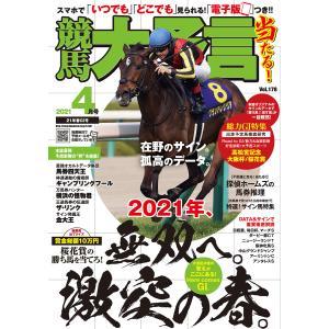 競馬大予言 2021年4月号(21年春GI号) 電子書籍版 / 笠倉出版社|ebookjapan