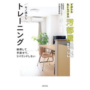 ずぼらな私にもできる汚部屋脱出モノ減らしトレーニング 電子書籍版 / 三吉 まゆみ|ebookjapan