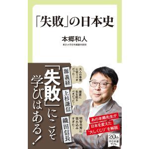 「失敗」の日本史 電子書籍版 / 本郷和人 著 ebookjapan