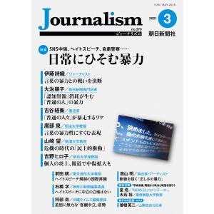 Journalism 2021年3月号 電子書籍版 / 朝日新聞社ジャーナリスト学校 ebookjapan