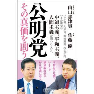 公明党 その真価を問う 電子書籍版 / 山口那津男/佐藤優