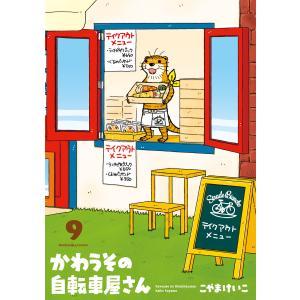 かわうその自転車屋さん 9巻【特典付き】 電子書籍版 / こやまけいこ|ebookjapan