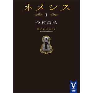 ネメシス (1) 電子書籍版 / 今村昌弘|ebookjapan
