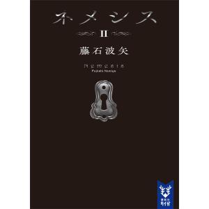 ネメシス (2) 電子書籍版 / 藤石波矢|ebookjapan