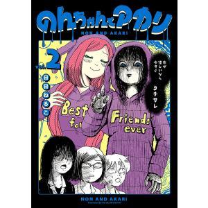 のんちゃんとアカリ (2) 電子書籍版 / 著:日日ねるこ|ebookjapan