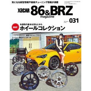 【初回50%OFFクーポン】XaCAR 86 & BRZ Magazine(ザッカー86アンドビーアールゼットマガジン) 2021年4月号 電子書籍|ebookjapan