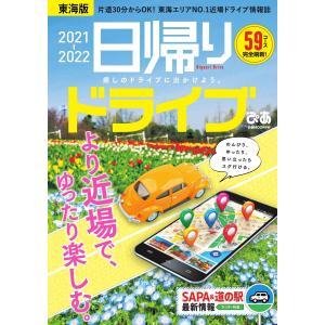 ぴあMOOK 日帰りドライブぴあ 東海版 2021-2022 電子書籍版 / ぴあMOOK編集部|ebookjapan