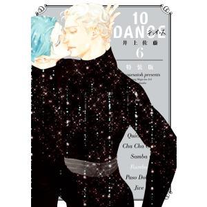 10DANCE (6)特装版 電子書籍版 / 井上佐藤 ebookjapan