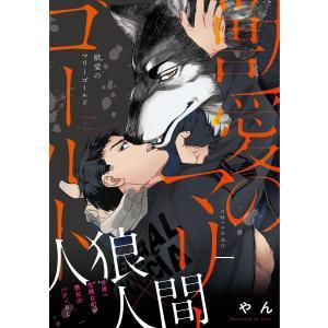 獣愛のマリーゴールド (1) 電子書籍版 / やん|ebookjapan