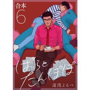ばらとたんぽぽ【電子限定番外編付】合本vol6;MAX溺愛生活 電子書籍版 / 遠浅よるべ|ebookjapan