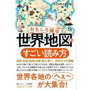 おもしろ雑学 世界地図のすごい読み方 電子書籍版 / ライフサイエンス|ebookjapan