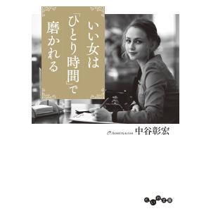 いい女は「ひとり時間」で磨かれる 電子書籍版 / 中谷彰宏 ebookjapan