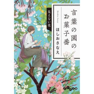 言葉の園のお菓子番 見えない花 電子書籍版 / ほしおさなえ ebookjapan