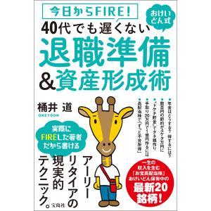 今日からFIRE! おけいどん式 40代でも遅くない退職準備&資産形成術 電子書籍版 / 著:桶井道