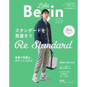 LaLa Begin 4・5 2021 電子書籍版 / LaLa Begin編集部|ebookjapan