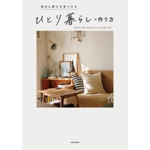 毎日に幸せを見つける ひとり暮らしの作り方 電子書籍版 / 編:KADOKAWAライフスタイル編集部 ebookjapan