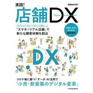 日経MOOK 実践!店舗DX 電子書籍版 / 編:日本経済新聞出版|ebookjapan