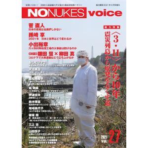 増刊 月刊紙の爆弾 NO NUKES voice vol.27 電子書籍版 / 増刊 月刊紙の爆弾編集部 ebookjapan