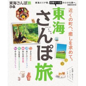 ぴあMOOK 東海さんぽ旅 電子書籍版 / ぴあMOOK編集部|ebookjapan