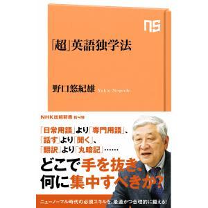 「超」英語独学法 電子書籍版 / 野口 悠紀雄(著)|ebookjapan