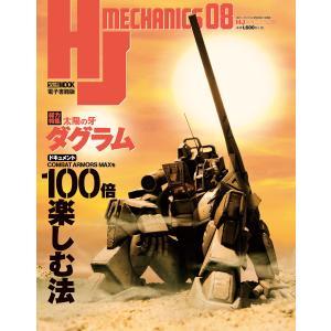 HJメカニクス08 電子書籍版 / ホビージャパン編集部|ebookjapan