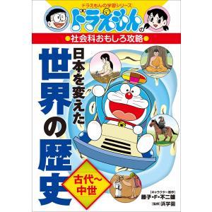 ドラえもんの社会科おもしろ攻略 日本を変えた世界の歴史[古代〜中世] 電子書籍版 ebookjapan
