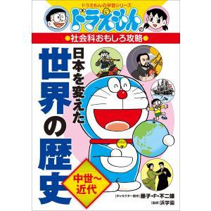 ドラえもんの社会科おもしろ攻略 日本を変えた世界の歴史[中世〜近代] 電子書籍版 ebookjapan