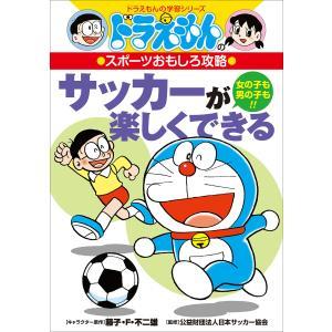 ドラえもんのスポーツおもしろ攻略 サッカーが楽しくできる 電子書籍版|ebookjapan