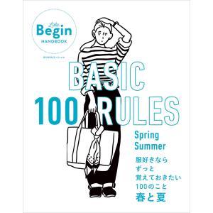 BASIC 100 RULES Spring-Summer 電子書籍版 / LaLa Begin 編集部|ebookjapan