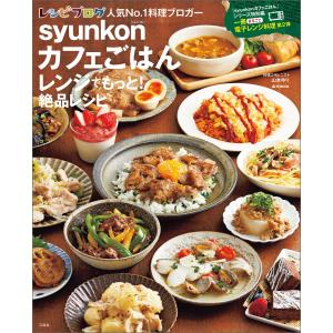 syunkonカフェごはん レンジでもっと! 絶品レシピ 電子書籍版 / 著:山本ゆり|ebookjapan