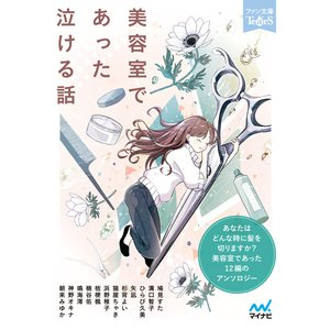 【初回50%OFFクーポン】美容室であった泣ける話 電子書籍版 ebookjapan