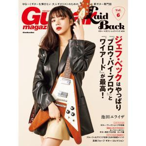 ギター・マガジン・レイドバックVol.6 電子書籍版 / 編集:ギター・マガジン・レイドバック編集部|ebookjapan