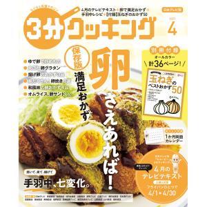 【日本テレビ】3分クッキング 2021年4月号 電子書籍版 / 編:3分クッキング編集部 ebookjapan