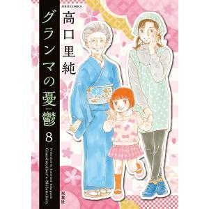グランマの憂鬱 (8) 電子書籍版 / 高口里純|ebookjapan