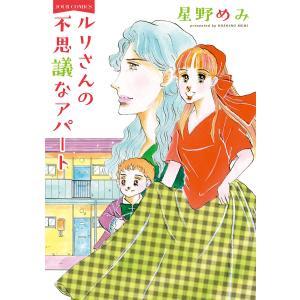 ルリさんの不思議なアパート 電子書籍版 / 星野めみ|ebookjapan