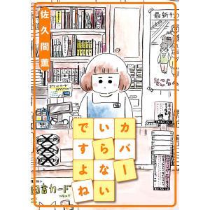カバーいらないですよね 電子書籍版 / 佐久間薫 ebookjapan